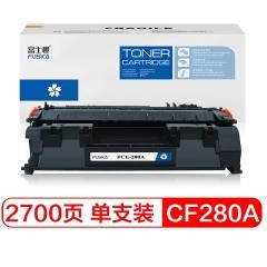 富士櫻適用惠普CF280A粉盒 P2055( N d dn X) /P2050/400/M401(dn dw d N)